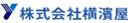 株式会社横濱屋