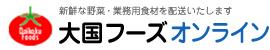株式会社大国フーズ(受注営業)