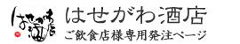 株式会社はせがわ酒店(受注営業)
