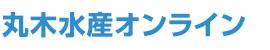 丸木水産漁業株式会社(B2BHP)